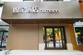 如家酒店·neo-銀川清和北街旅游汽車站店(內賓)