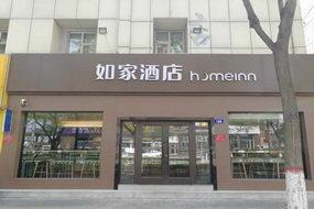 如家酒店·neo-銀川解放西街國貿中心中醫院店(內賓)