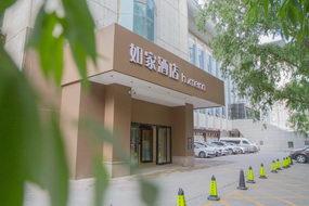 如家酒店-西宁中心广场水井巷店(内宾)