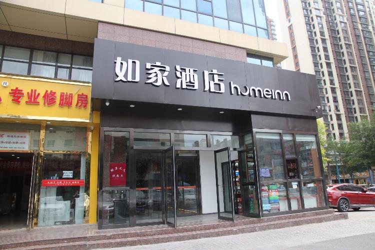 如家酒店-西宁夏都大街国际村店(内宾)