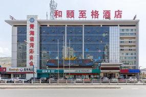 和頤至格酒店-西寧朝陽東路民惠城店