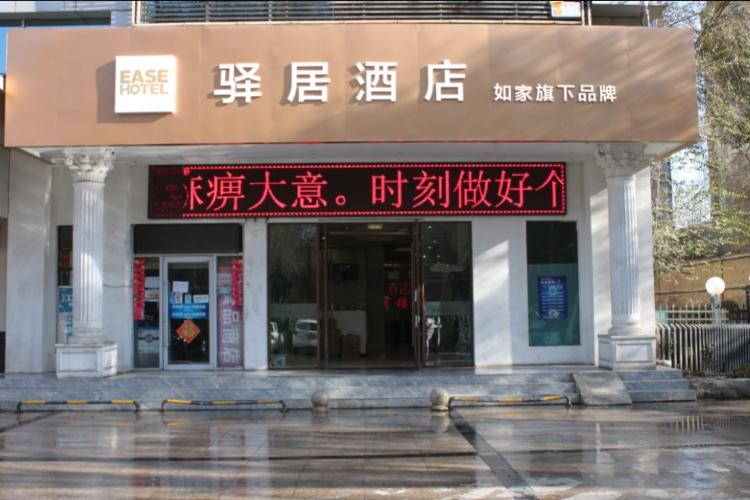 和颐至格-西宁海湖路师范大学店