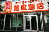 如家酒店-青海湖共和黃河南大街店