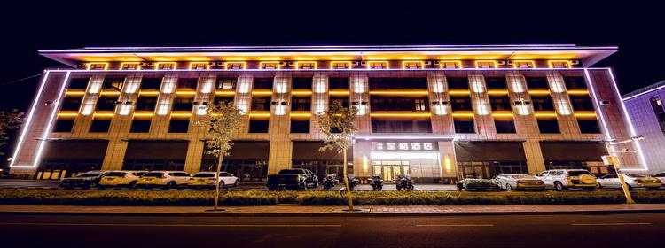 和颐至格酒店-新疆克拉玛依店