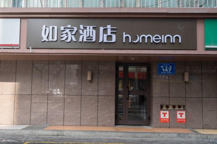 如家酒店-乌鲁木齐黄河路奇台路区中医院店(内宾)