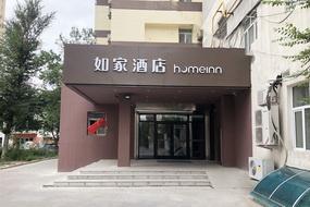 如家酒店-乌鲁木齐北京南路铁路局地铁站店(内宾)