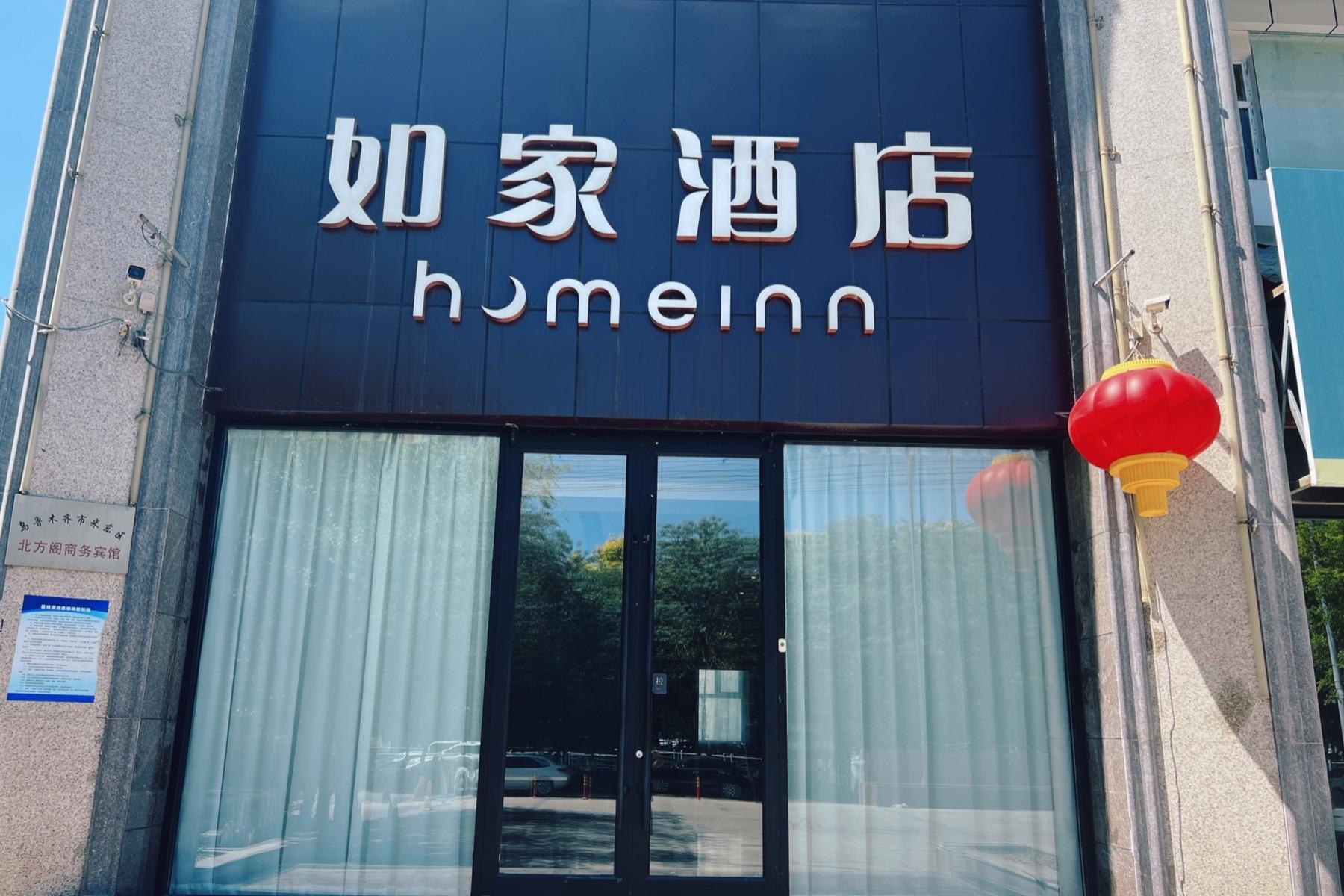 如家-乌鲁木齐米东北路石化店 (内宾)