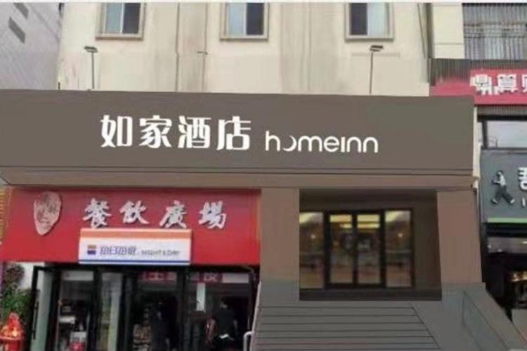 如家酒店-烏魯木齊華凌市場店(內賓)