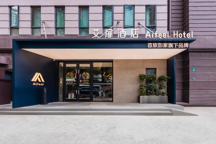 艾扉-上海新天地陆家浜路地铁站店