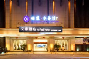 艾扉-广州江湾省医东湖地铁站店