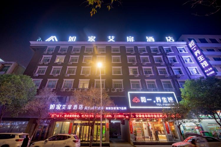 艾扉-安徽阜陽文峰公園店