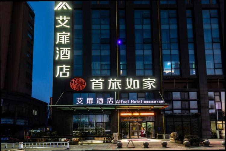 艾扉-合肥高新区香樟大道店