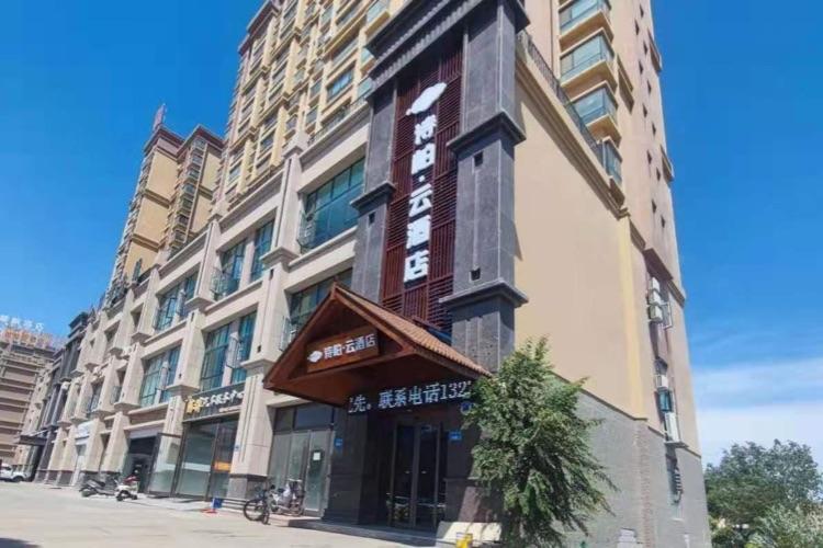 如家云系列-张掖高铁站诗柏·云酒店