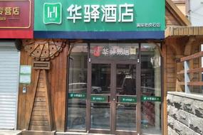 如家華驛系列-秦皇島北戴河瀾岸老虎石華驛精選酒店