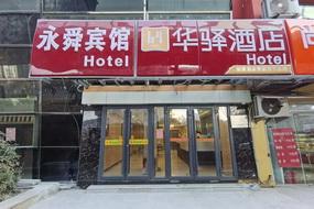 如家华驿系列-济南市中区英雄山路华驿酒店