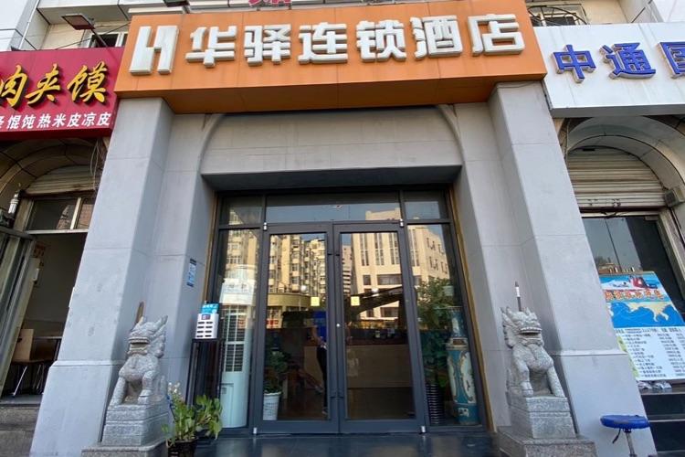 如家华驿系列-青岛火车站华驿酒店