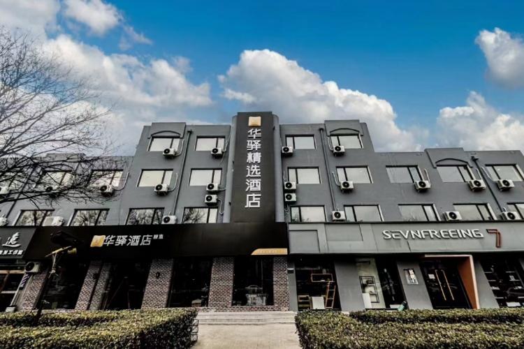 如家華驛系列-廊坊霸州步行街華驛精選酒店