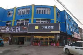 如家华驿系列-滁州定远炉桥镇开发区华驿酒店