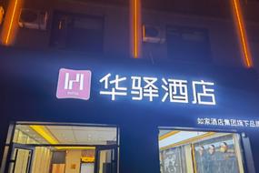 如家华驿系列-深州华驿酒店