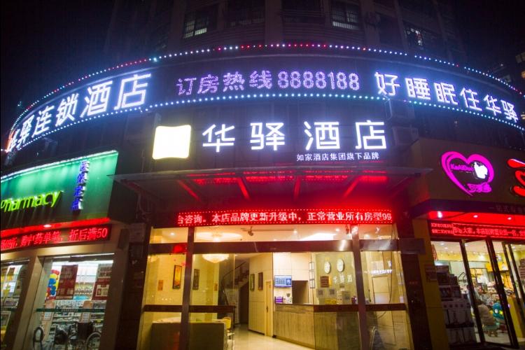 如家华驿系列-抚州赣东大桥东华理工大学华驿酒店