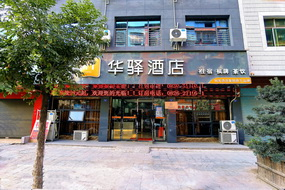 如家华驿系列-广安火车站华驿酒店