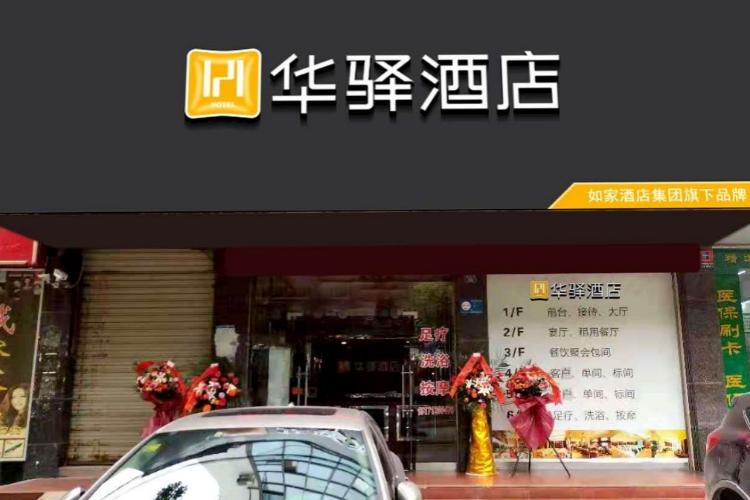 如家華驛系列-荊州公安新建街汽車站華驛酒店