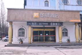 如家华驿系列-潜江广华安康路华驿酒店