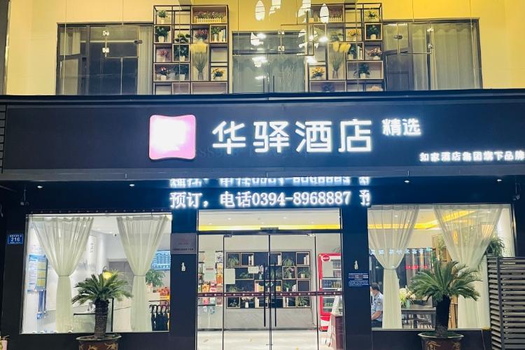 如家华驿系列-周口淮阳区太昊陵景区华驿精选酒店