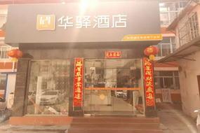 如家華驛系列-菏澤三角花園步行街華驛酒店