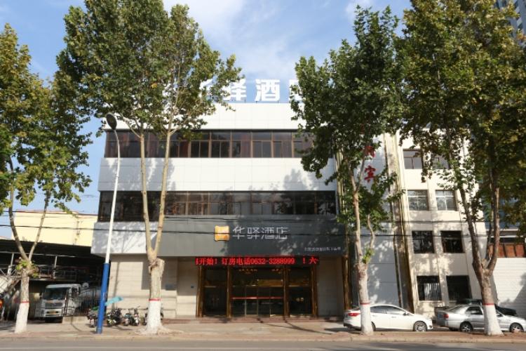 如家华驿系列-枣庄华电国际十里泉发电厂华驿酒店