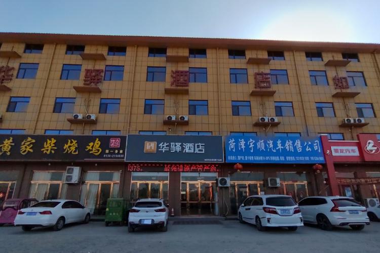 如家華驛系列-菏澤長江東路華驛酒店