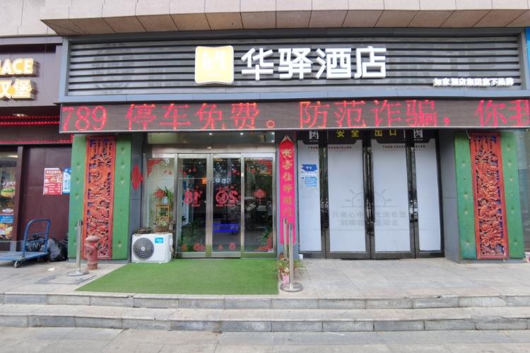 如家华驿系列-新乡原阳新博大购物广场华驿酒店