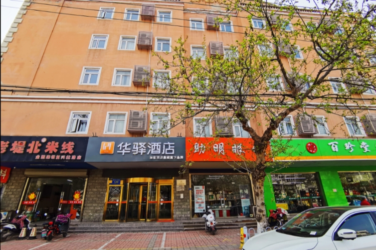 如家华驿系列-徐州鼓楼区火车站地铁站华驿酒店