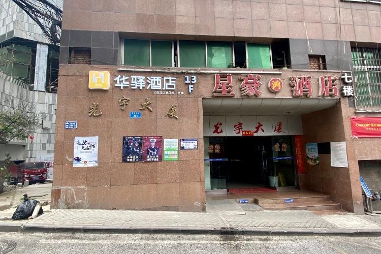 如家华驿系列-重庆观音桥步行街茂业百货华驿酒店