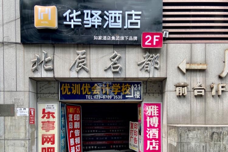 如家华驿系列-重庆观音桥步行街华驿酒店
