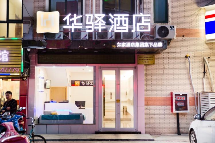 如家华驿系列-泰州姜堰区政府华驿酒店