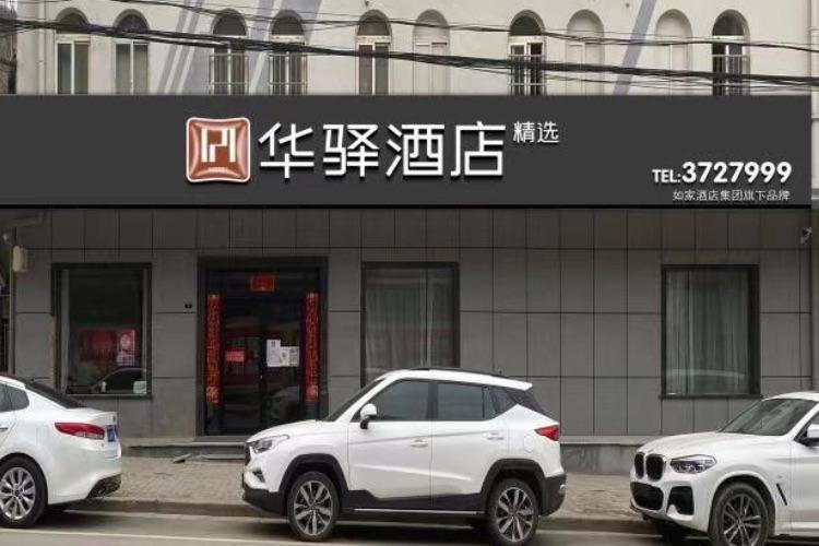 如家华驿系列-延安凤凰山景区华驿精选酒店