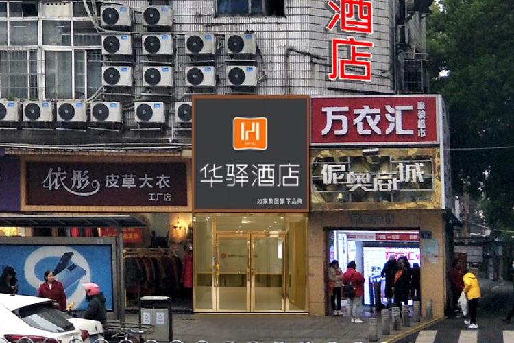 如家华驿系列-长沙火车站朝阳村地铁站华驿酒店
