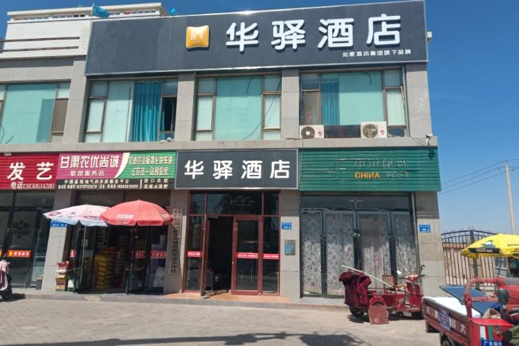 如家华驿系列-张掖西高速口华驿酒店