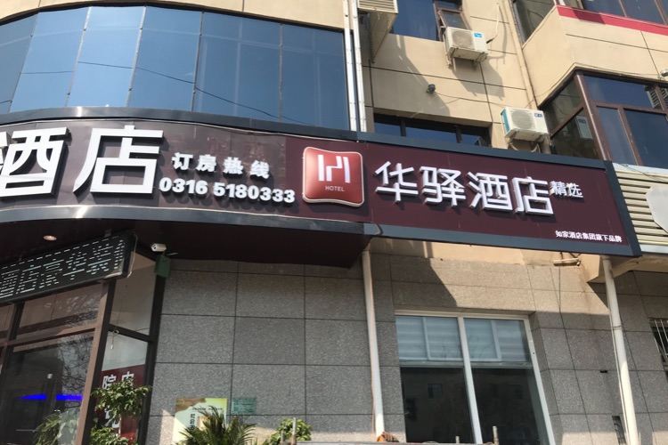 如家華驛系列-廊坊香河新開街華驛精選酒店
