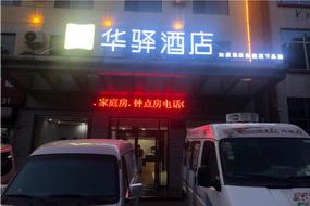 如家华驿系列-临沂沂水鑫华路农商银行总部华驿酒店