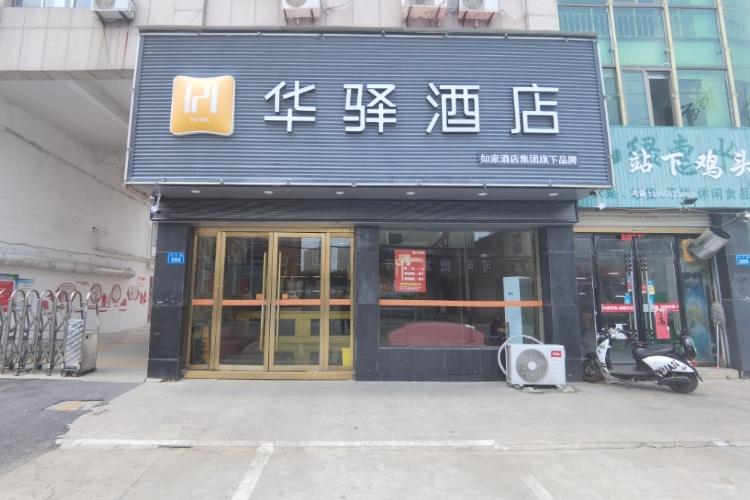 如家华驿系列-宿州工人路华驿酒店