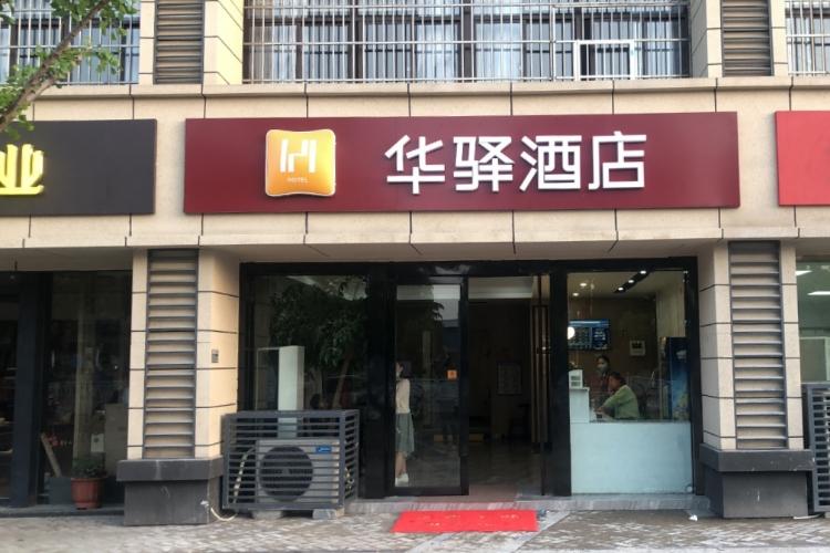 如家华驿系列-南京南站胜太西路地铁站华驿酒店