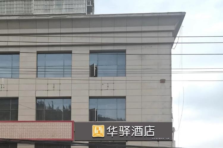 如家华驿系列-延安火车站宝塔山华驿酒店