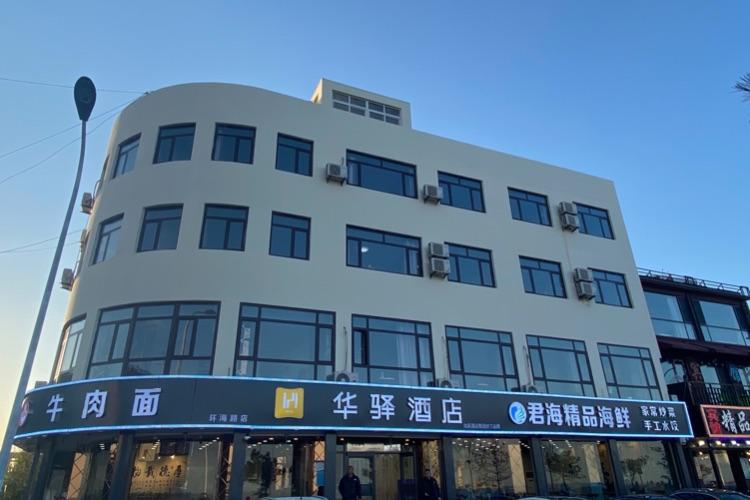 如家华驿系列-秦皇岛北戴河环海路华驿酒店