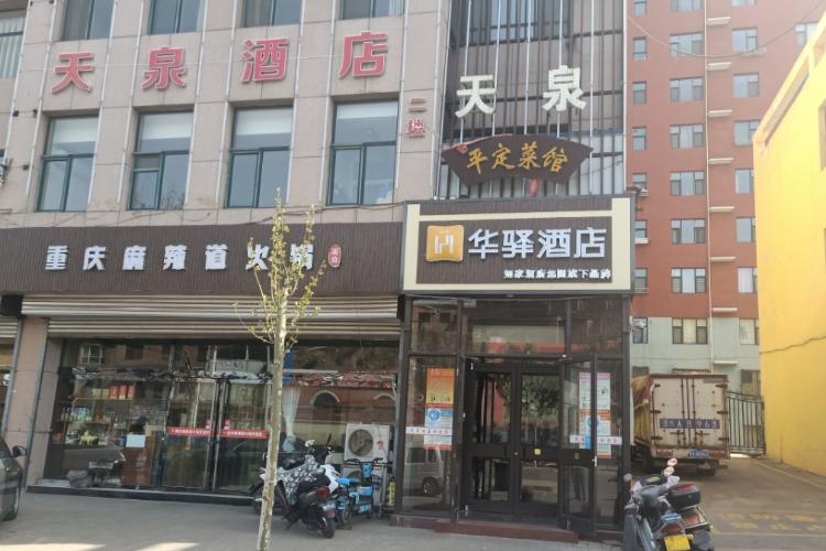 如家华驿系列-晋中昔阳江口西街华驿酒店