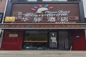 华驿酒店牡丹江师范学院店