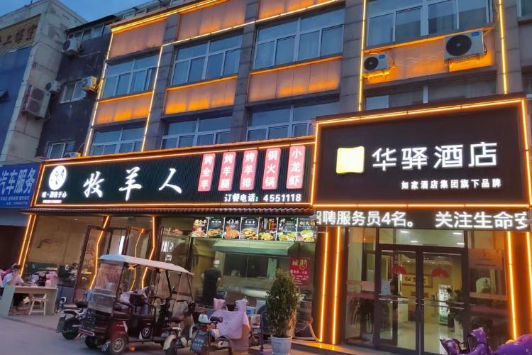 如家华驿系列-菏泽单县市政府华驿酒店