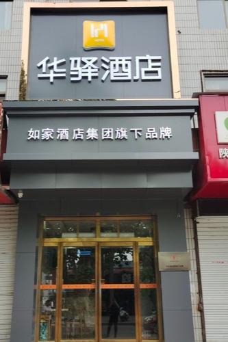 如家华驿系列-铜川市药王路华驿酒店