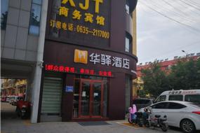 如家华驿系列-聊城东昌府区火车站华驿酒店